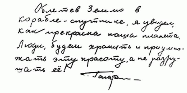Знаменитые слова Юрия Гагарина.