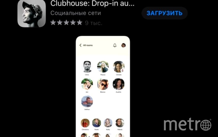 Данные 1,3 миллиона пользователей Clubhouse попали в Сеть. Фото  Clubhouse.