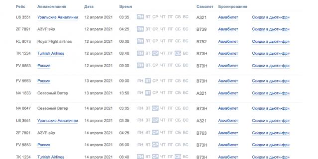 """Скриншот официального сайта аэропорта """"Пулково""""."""