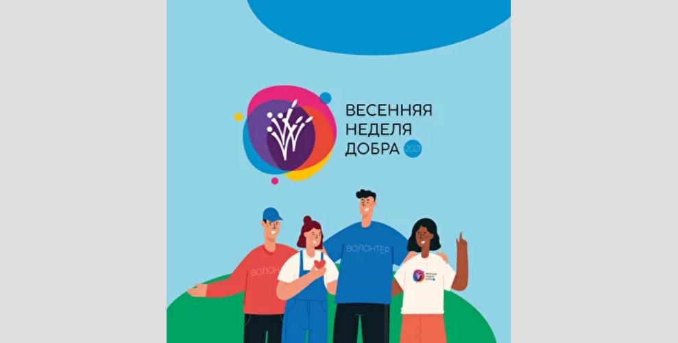 Неделя добрых дел пройдет с 19 по 25 апреля. Фото Скриншот http://vndspb.kdobru.ru/