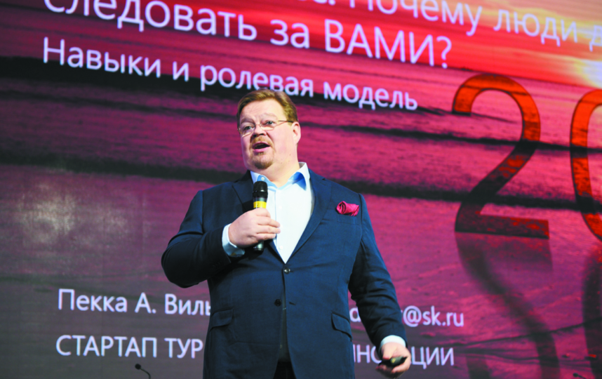 Пекка Вильякайнен – глава Skolkovo Ventures и внук одного из основателей Nokia. Фото Предоставлено Startup Tour, Предоставлено организаторами