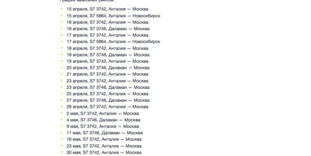 Расписание вывозных рейсов для российских туристов.