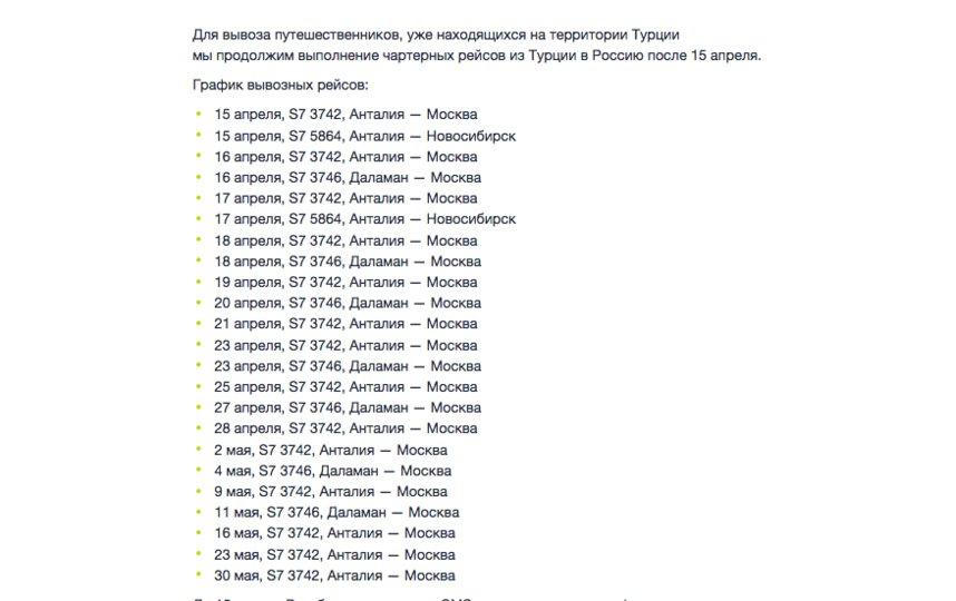 Расписание вывозных рейсов для российских туристов. Фото Скриншот сайта https://www.s7.ru/ru/