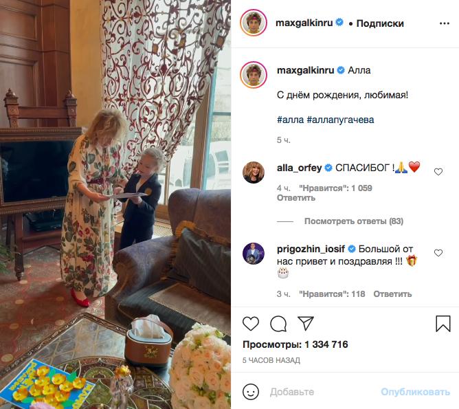 Максим Галкин с детьми поздравил супругу. Фото Скриншот Instagram @maxgalkinru