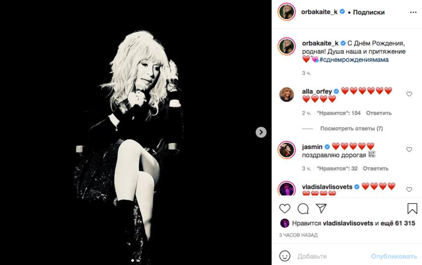 Поздравление Кристины Орбакайте. Фото скриншот Instagram @orbakaite_k