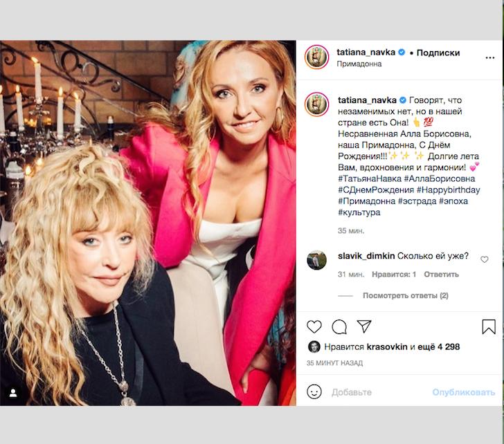 Поздравление Татьяны Навки. Фото Скриншот Instagram @tatiana_navka