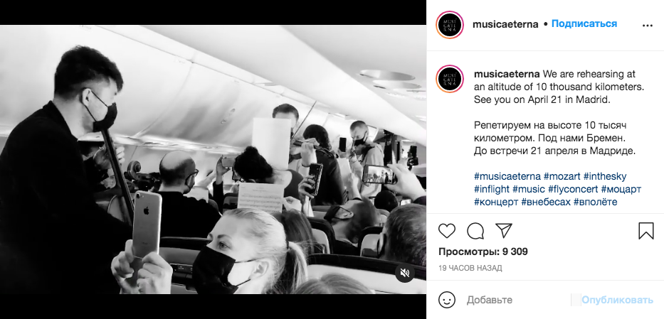 Оркестр дал концерт на борту самолета. Фото Instagram: @musicaeterna