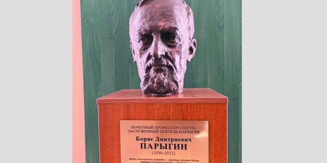 Бюст Бориса Дмитриевича Парыгина.