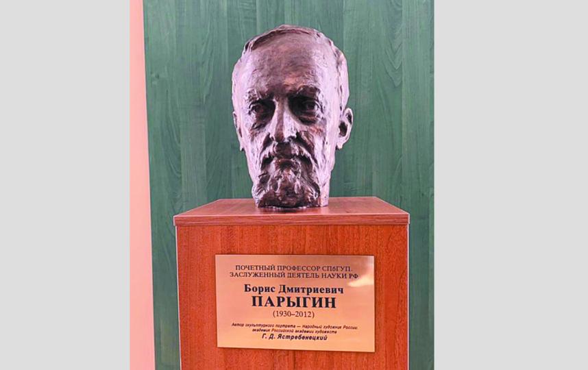 Бюст Бориса Дмитриевича Парыгина. Фото Фото предоставлены СПБГУП