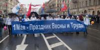 Петербург останется без первомайских шествий: почему так произошло