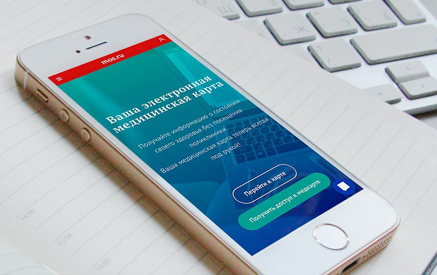 За последний год 2,3 млн москвичей начали пользоваться своей электронной медицинской картой на портале mos.ru. Фото www.sobyanin.ru