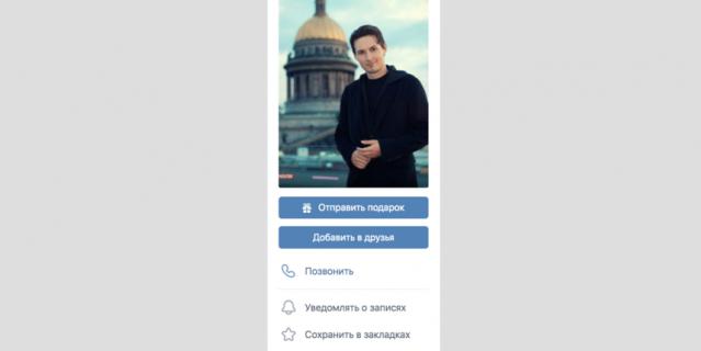 Страница Павла Дурова в соцсети ВКонтакте.