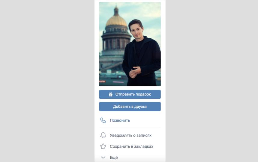 Страница Павла Дурова в соцсети ВКонтакте. Фото кадр из фильма