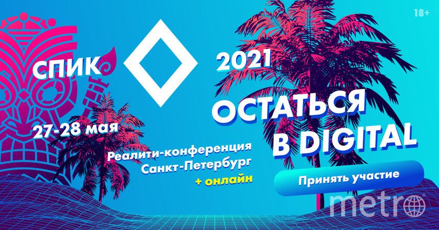 СПИК 2021.