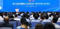 Ежегодная конференция обмена талантами CIEP прошла в Шэньчжэне