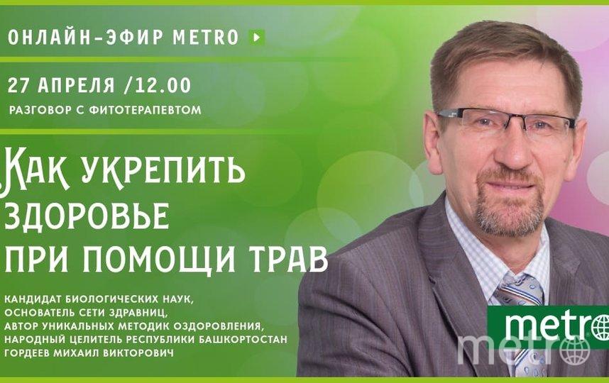 """Стрим от Metro. Фото """"Metro"""""""