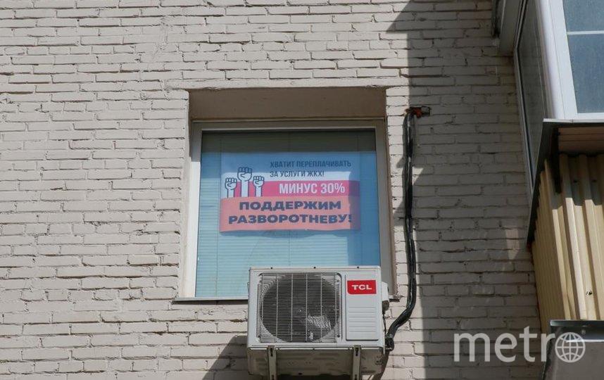 Во время акции в окнах домов москвичи вывесили оригинальные плакаты с надписями. Фото Сергей Харламов