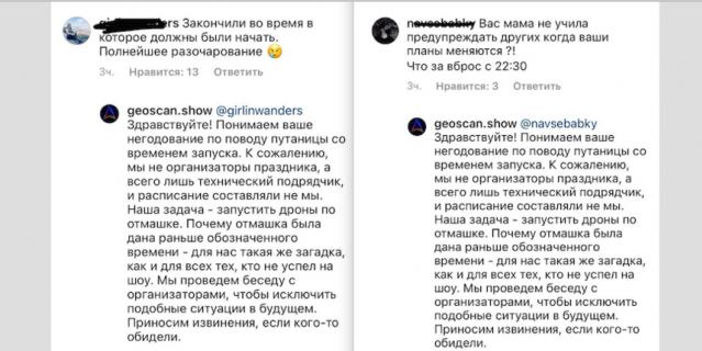 Скриншот Instagram @geoscan.show.