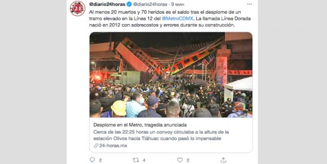Скриншот Twitter @diario24horas.