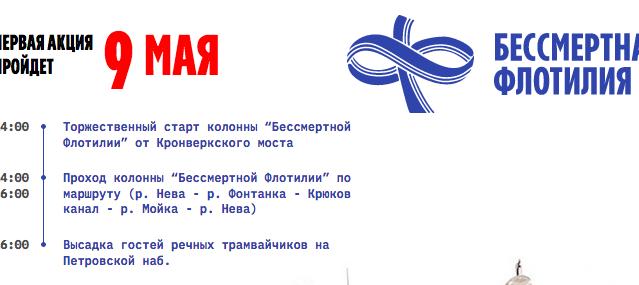 """Маршрут акции """"Бессмертная флотилия""""."""