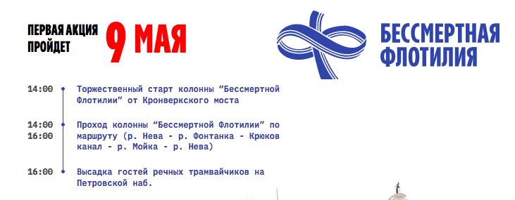 """Маршрут акции """"Бессмертная флотилия"""". Фото Скриншот сайта https://bflot.ru/"""