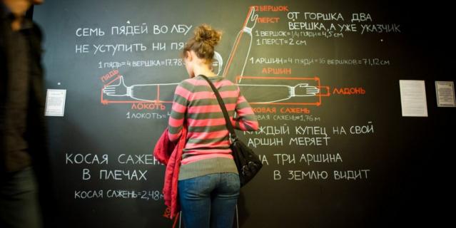 """Музей интерактивной науки """"ЛабиринтУм""""."""