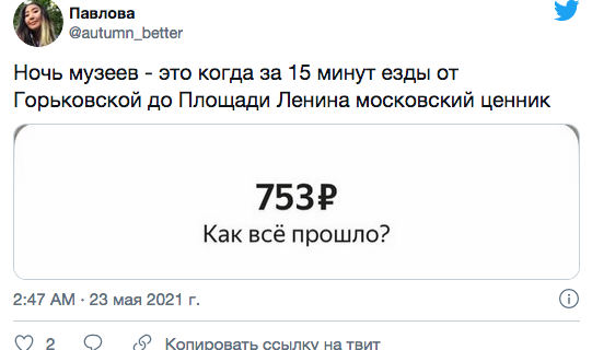 Скриншот Twitter @autumn_better.