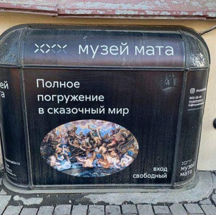 В Петербурге появился музей мата. Фото Скриншот Instagram: @yaninalavna
