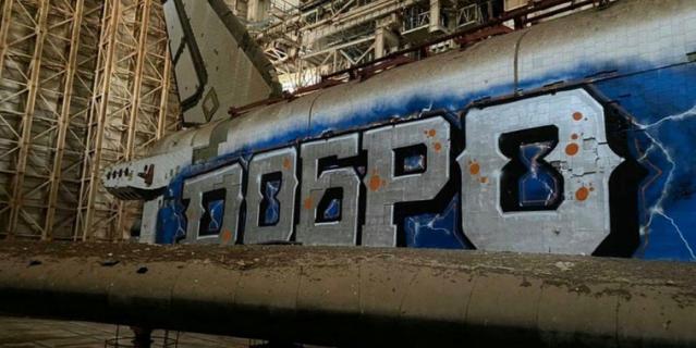 """Граффитисты разрисовали космический корабль """"Буран""""."""