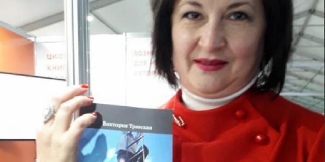 Виктория Травская, писательница.