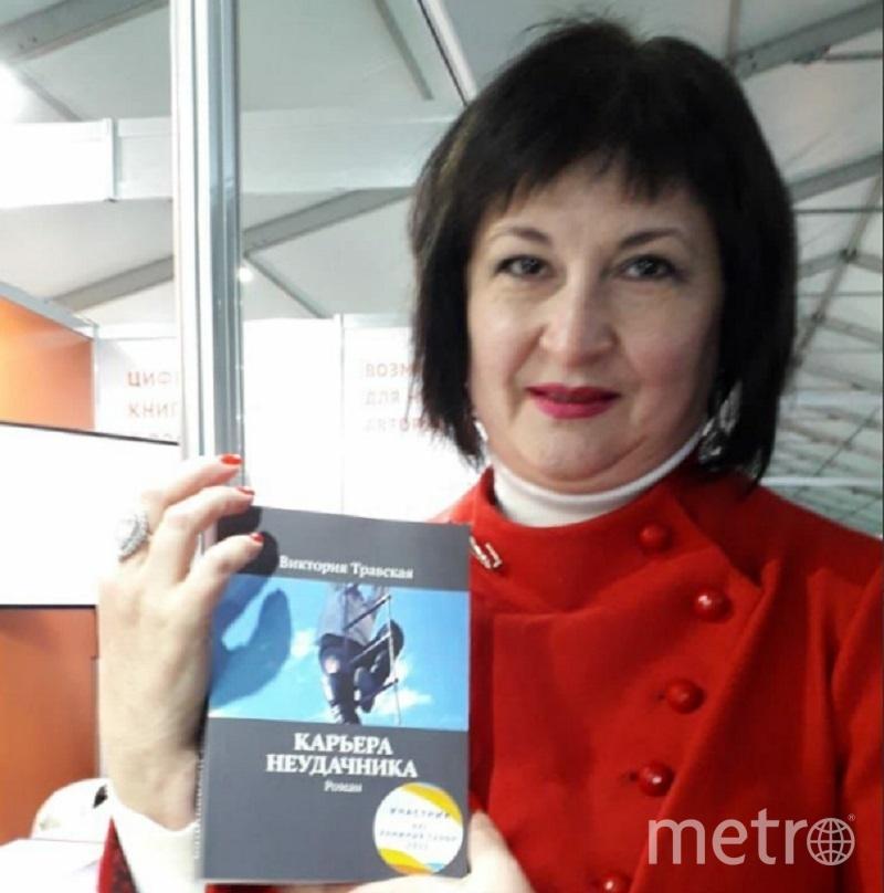 Виктория Травская, писательница. Фото Metro.