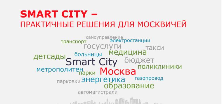 """Город будет продолжать создавать """"умные"""" сервисы для москвичей. Фото https://www.sobyanin.ru/"""