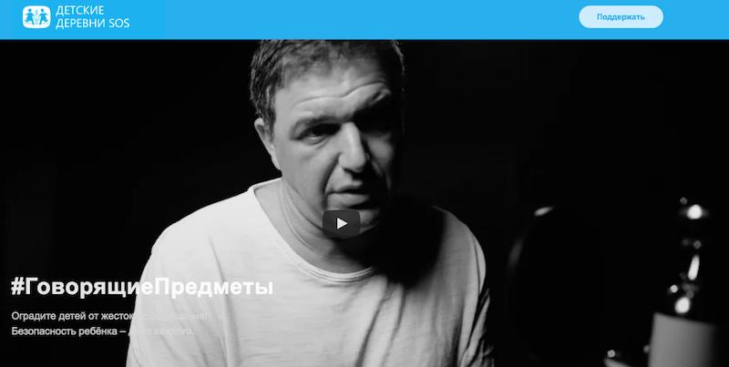 """В этом проекте предметы интерьера """"рассказывают"""" реальные истории жестокого обращения с детьми – """"рассказывают"""" их голосами российских знаменитостей. Фото скриншот https://sos-dd.ru/"""