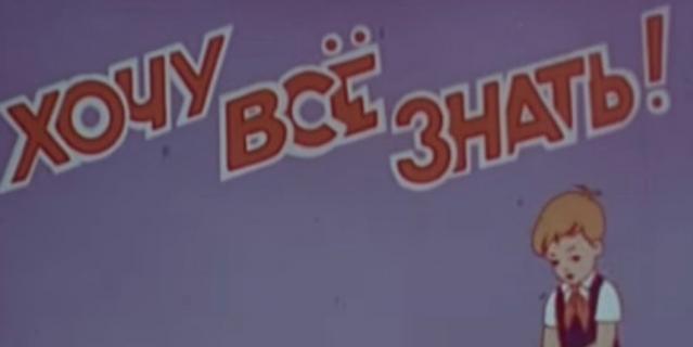В советской версии на заставке был мальчик, раскалывающий орех знаний.