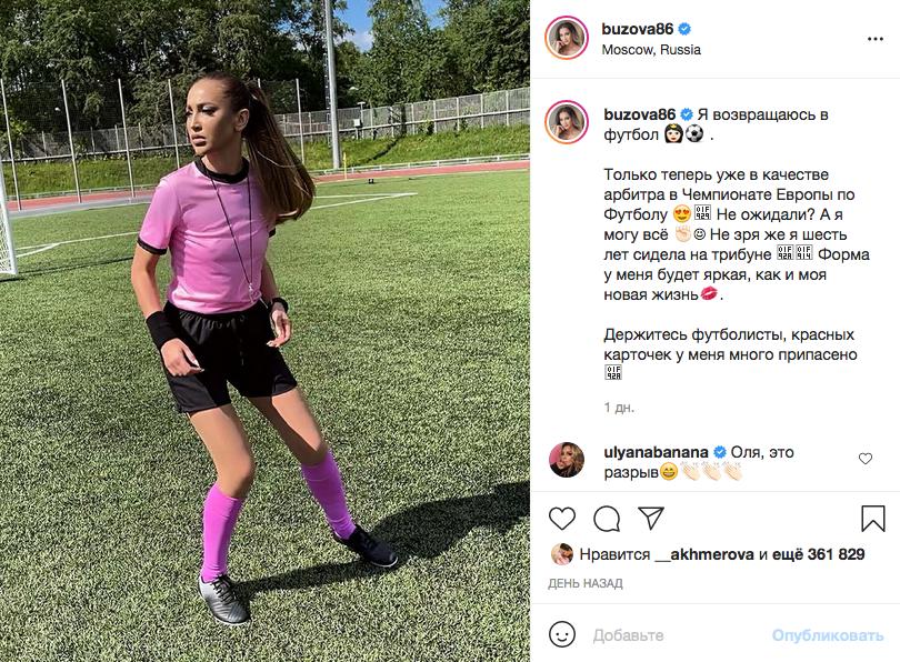 Ольга Бузова. Фото Скриншот Instagram @buzova86