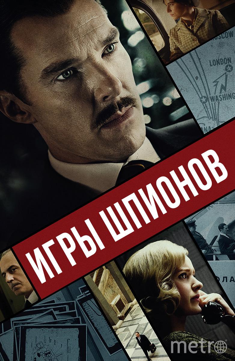Фильм «Игры шпионов» (16+).