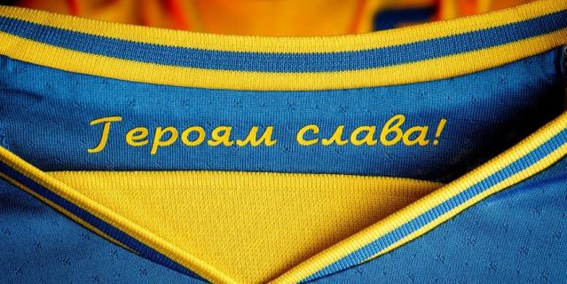 Форма сборной Украины.