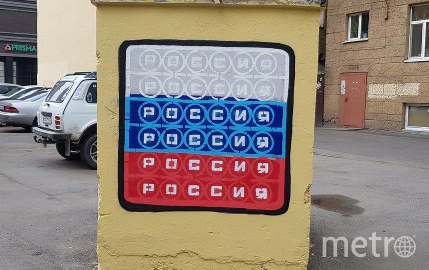 Теперь арт-объектстал более патриотичным. Фото vk.com/yav_zone.