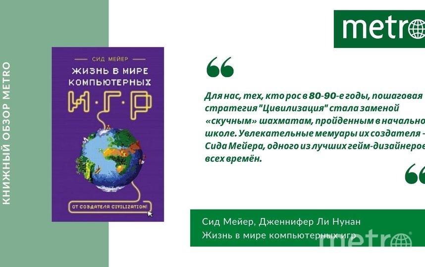 """Книжный обзор. Фото """"Metro"""""""