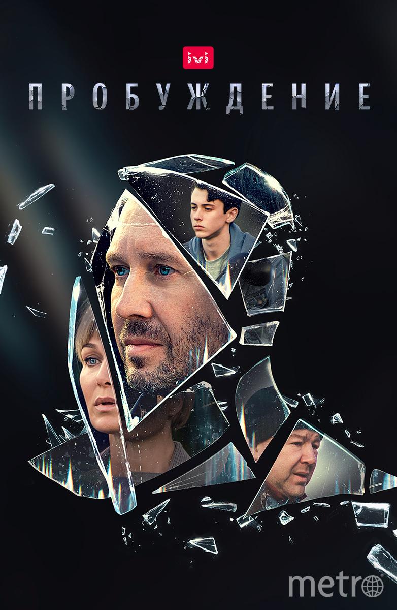IVI представляет: детективный триллер «Пробуждение» с Евгением Мироновым в главной роли  (16+).