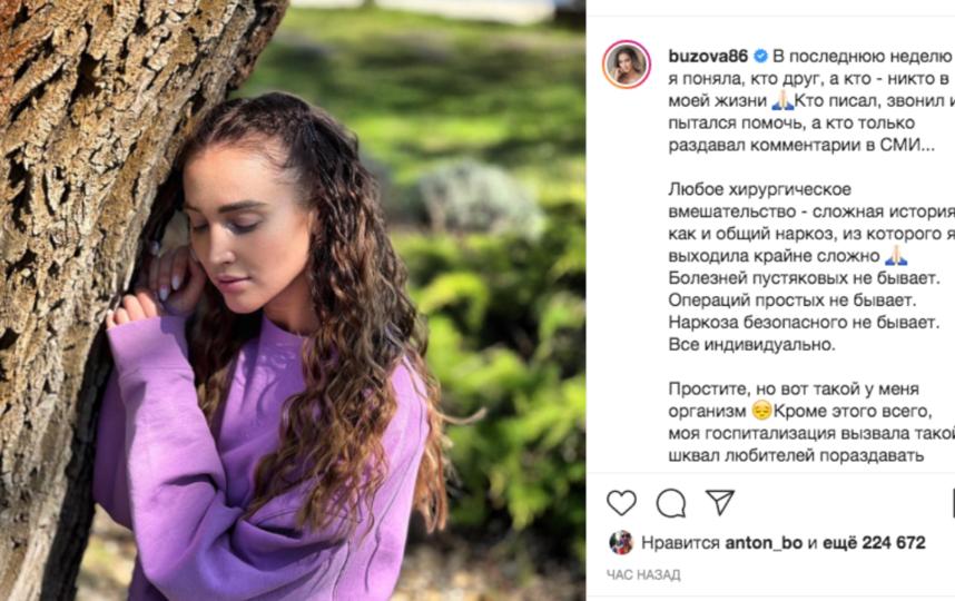 Ольга Бузова. Фото Скриншот Instagram: @buzova86.