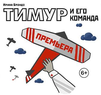 """""""Тимур и его команда""""."""
