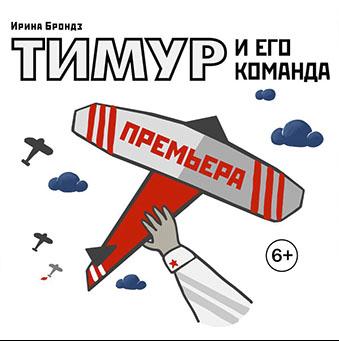 """Тимур и его команда"". Фото Предоставлено организаторами"