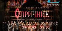 Премьера оперы «Опричник» на телеканале «Санкт-Петербург»