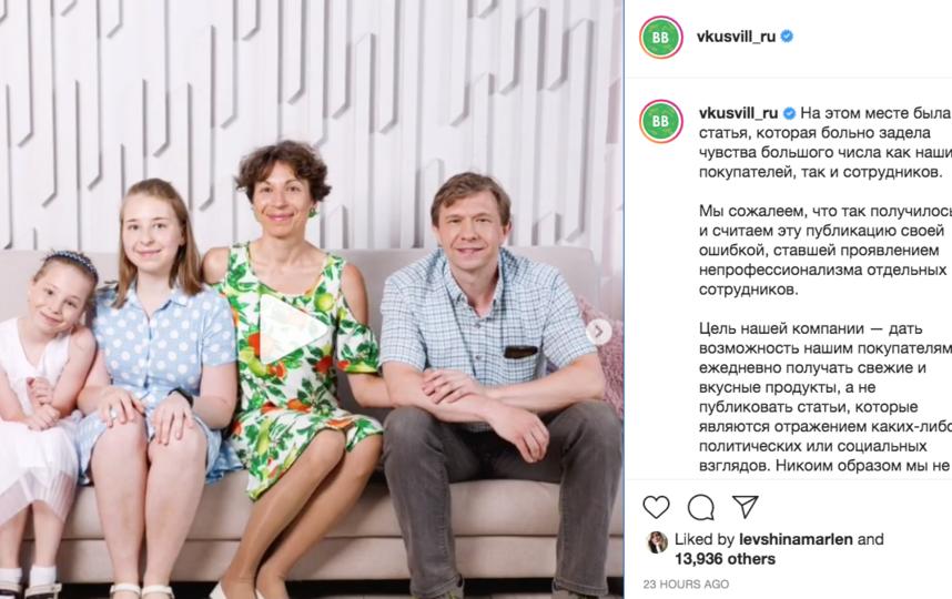 Бренд извинился за свою прошлую публикацию. Фото Скриншот Instagram: @vkusvill_ru