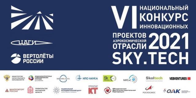 Конкурс Sky.Tech.