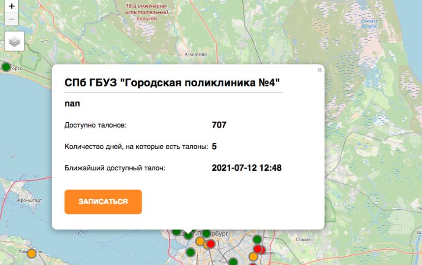 Скриншот интерактивной карты. Фото https://spbmiac.ru/naseleniyu/servisy-dlya-naseleniya/