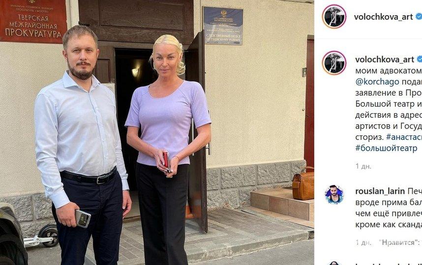 Волочкова отметила, что заявление подано из-за незаконных действий руководства в ее адрес. Фото instagram.com/volochkova_art/.