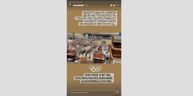Скриншот Instagram @vesnushka86.
