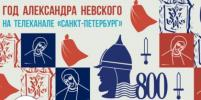 Петербуржцы смогут проверить свои знания: телеканал